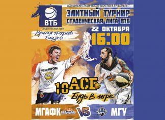 Прогноз Матча По Баскетболу Литва Univ. - Япония Univ. - фото 10